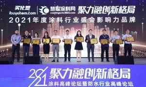 """""""2021年度涂料行业影响力品牌""""公布,立邦再次荣获五大影响力品牌称号"""