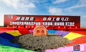 立邦中国汽车涂料生态产业园(天津滨海)项目开工建设