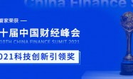 """行云管家荣获第十届中国财经峰会""""2021科技创新引领奖"""""""