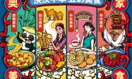 泱泱中华,五彩美食,尽在社区超市ALDI奥乐齐